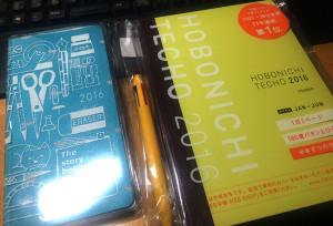 hobonichi2016